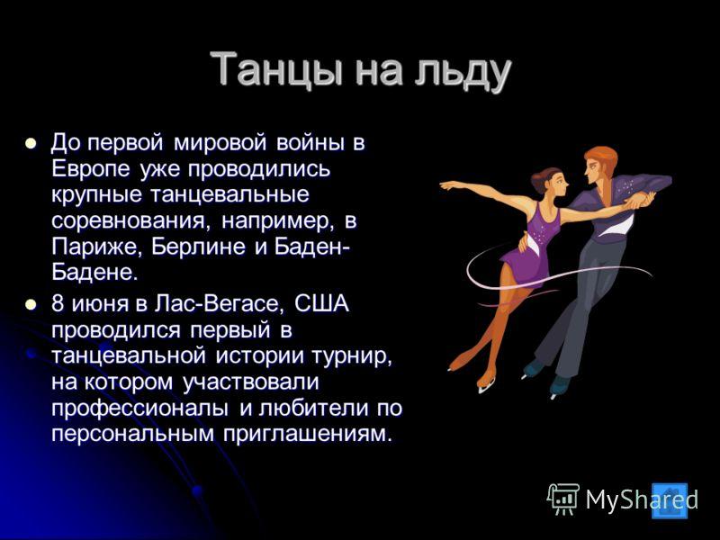 Танцы на льду До первой мировой войны в Европе уже проводились крупные танцевальные соревнования, например, в Париже, Берлине и Баден- Бадене. До первой мировой войны в Европе уже проводились крупные танцевальные соревнования, например, в Париже, Бер