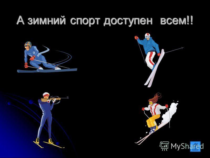 А зимний спорт доступен всем!!