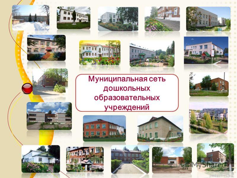Муниципальная сеть дошкольных образовательных учреждений