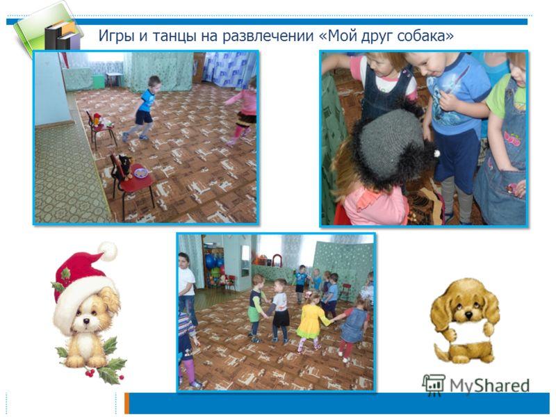 Игры и танцы на развлечении «Мой друг собака»