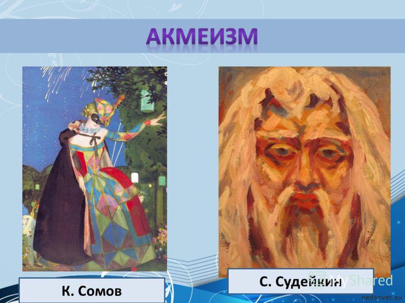 К. Сомов С. Судейкин
