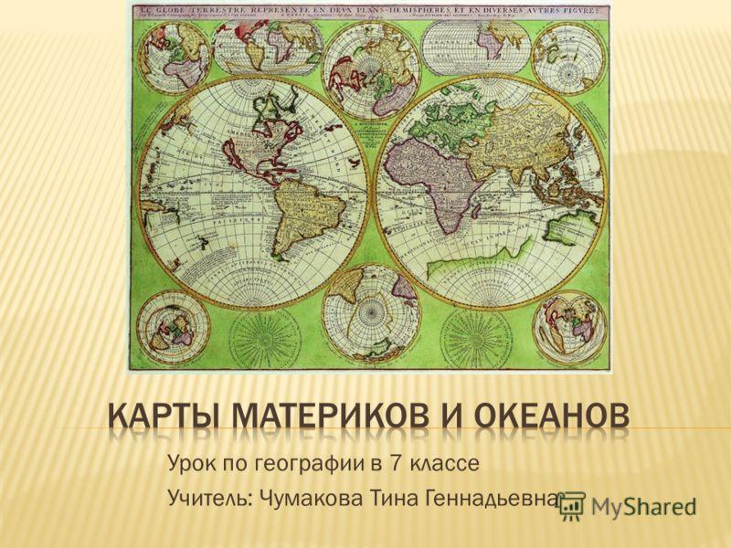Урок по географии в 7 классе Учитель: Чумакова Тина Геннадьевна