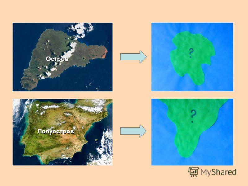 Остров Полуостров