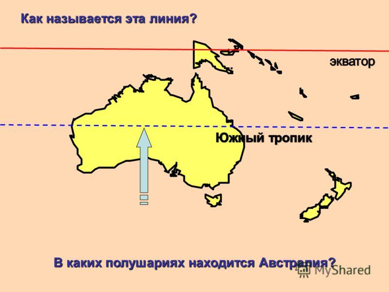 Как называется эта линия? В каких полушариях находится Австралия?