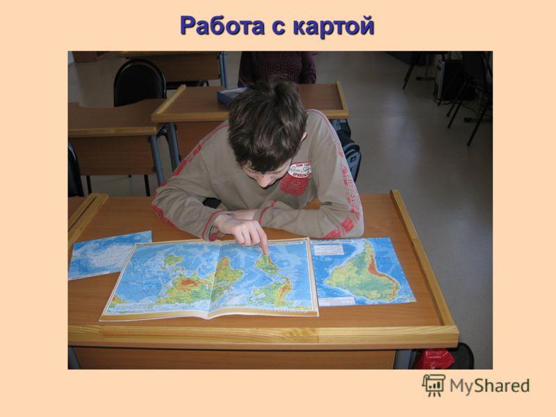 Работа с картой