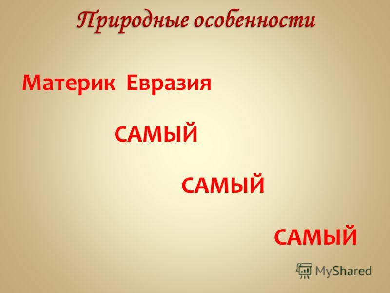 Материк Евразия САМЫЙ