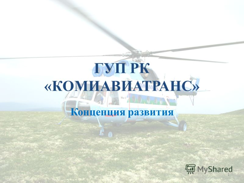 ГУП РК «КОМИАВИАТРАНС» Концепция развития 1