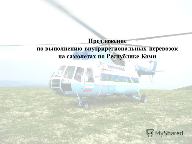 14 Предложение по выполнению внутрирегиональных перевозок на самолетах по Республике Коми
