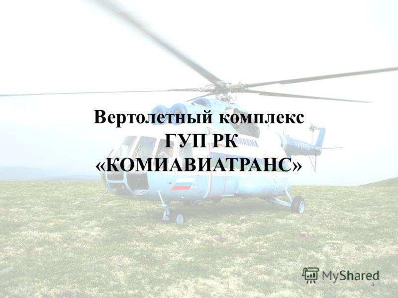 4 Вертолетный комплекс ГУП РК «КОМИАВИАТРАНС»