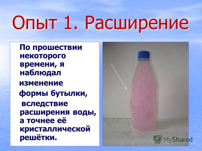 Тепловое Расширение Воды Презентация
