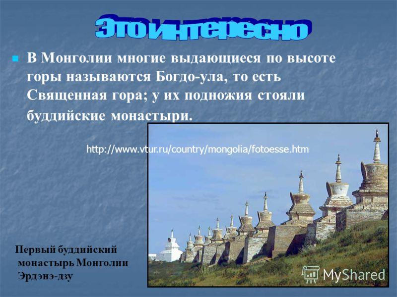 В Монголии многие выдающиеся по высоте горы называются Богдо-ула, то есть Священная гора; у их подножия стояли буддийские монастыри. Первый буддийский монастырь Монголии Эрдэнэ-дзу http://www.vtur.ru/country/mongolia/fotoesse.htm