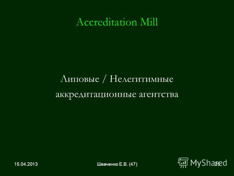 Accreditation Mill Липовые / Нелегитимные аккредитационные агентства 15.04.201325Шевченко Е.В. (47)