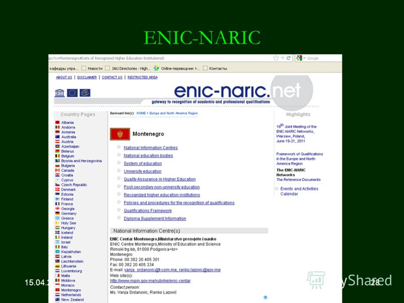 Шевченко Е.В. (47) ENIC-NARIC 15.04.201328