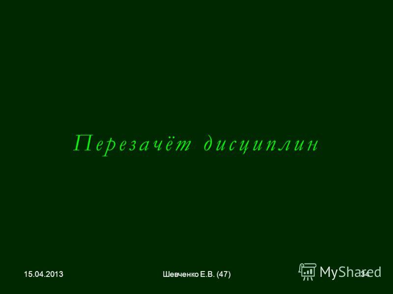 Перезачёт дисциплин 15.04.201334Шевченко Е.В. (47)