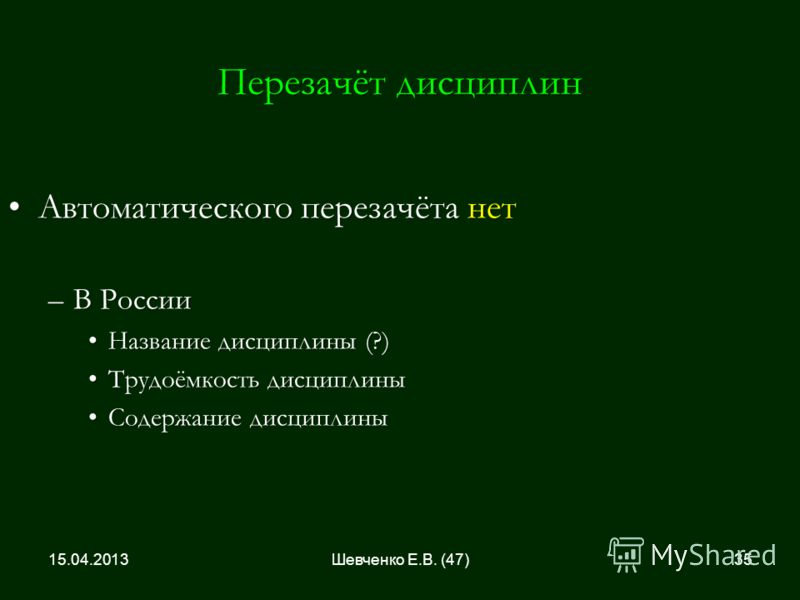 Перезачёт дисциплин Автоматического перезачёта нетАвтоматического перезачёта нет –В России Название дисциплины (?)Название дисциплины (?) Трудоёмкость дисциплиныТрудоёмкость дисциплины Содержание дисциплиныСодержание дисциплины 15.04.201335Шевченко Е