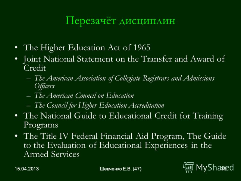 Перезачёт дисциплин The Higher Education Act of 1965The Higher Education Act of 1965 Joint National Statement on the Transfer and Award of CreditJoint National Statement on the Transfer and Award of Credit –The American Association of Collegiate Regi