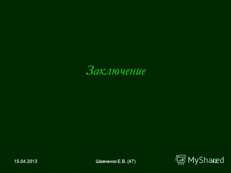 Заключение 15.04.201342Шевченко Е.В. (47)