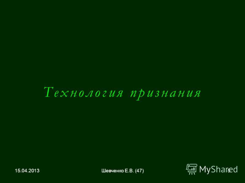 Технология признания 15.04.20135Шевченко Е.В. (47)