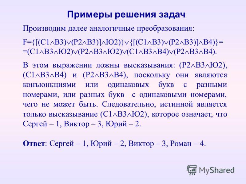 Производим далее аналогичные преобразования: F={[(С1 B3) (Р2 B3)] Ю2)} {[(С1 B3) (Р2 B3)] В4)}= =(С1 B3 Ю2) (Р2 B3 Ю2) (С1 B3 В4) (Р2 B3 В4). В этом выражении ложны высказывания: (Р2 B3 Ю2), (С1 B3 В4) и (Р2 B3 В4), поскольку они являются конъюнкциям