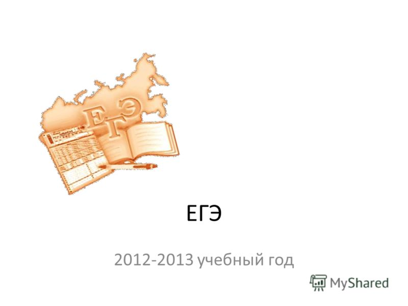 ЕГЭ 2012-2013 учебный год