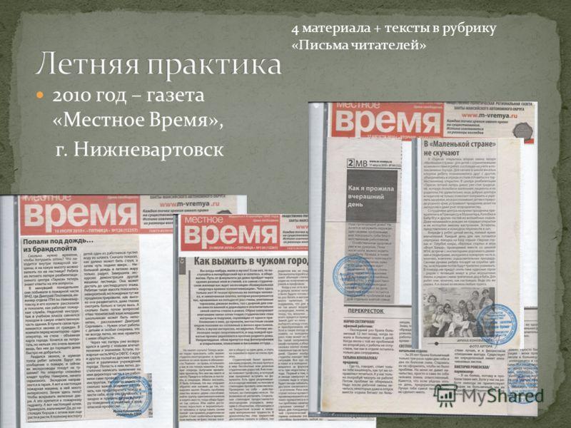 2010 год – газета «Местное Время», г. Нижневартовск 4 материала + тексты в рубрику «Письма читателей»