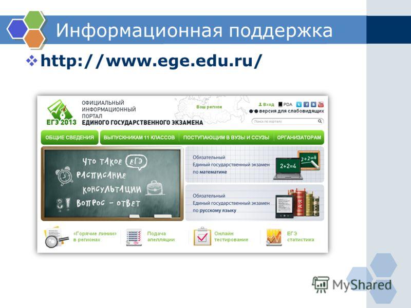 Информационная поддержка http://www.ege.edu.ru/