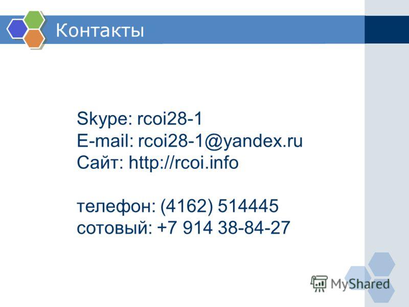 Контакты Skype: rcoi28-1 E-mail: rcoi28-1@yandex.ru Сайт: http://rcoi.info телефон: (4162) 514445 сотовый: +7 914 38-84-27