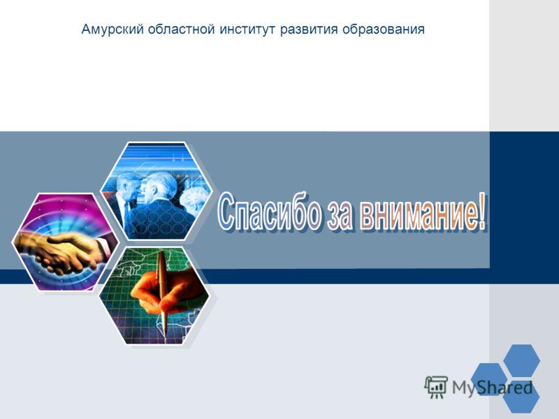 LOGO Амурский областной институт развития образования