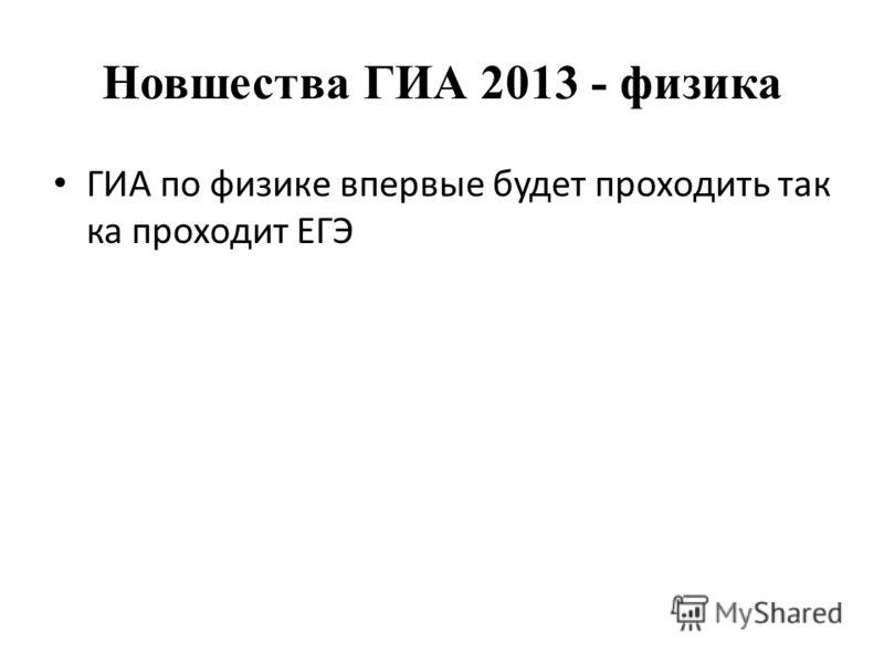 Новшества ГИА 2013 - физика ГИА по физике впервые будет проходить так ка проходит ЕГЭ