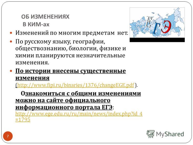 ОБ ИЗМЕНЕНИЯХ В КИМ - ах 7 Изменений по многим предметам нет. По русскому языку, географии, обществознанию, биологии, физике и химии планируются незначительные изменения. По истории внесены существенные изменения (http://www.fipi.ru/binaries/1376/cha