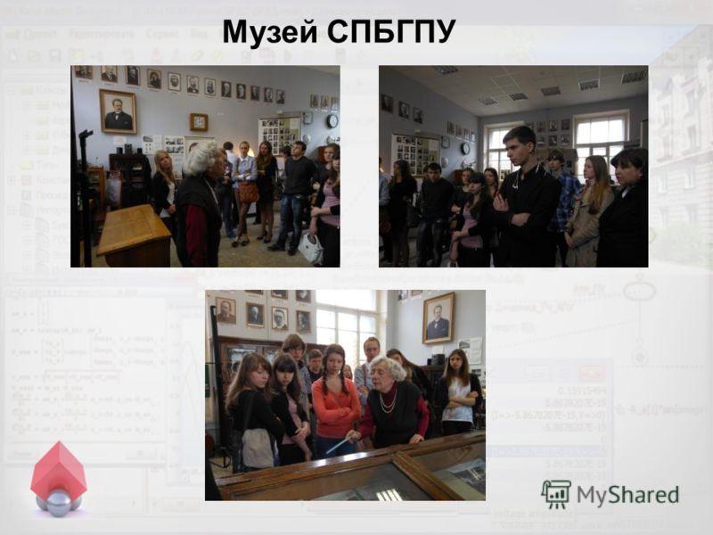Музей СПБГПУ