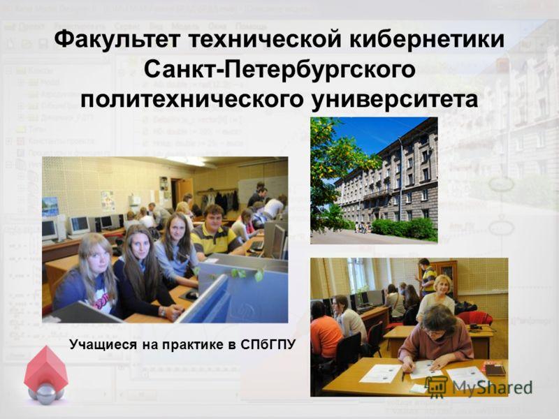 Факультет технической кибернетики Санкт-Петербургского политехнического университета Учащиеся на практике в СПбГПУ