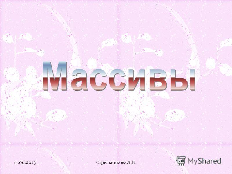 11.06.2013Стрельникова Л.В.