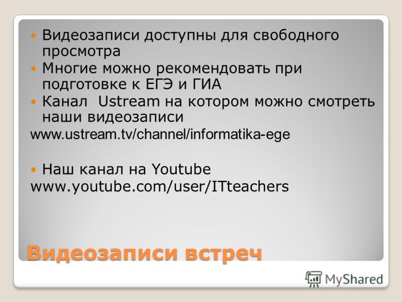 Видеозаписи встреч Видеозаписи доступны для свободного просмотра Многие можно рекомендовать при подготовке к ЕГЭ и ГИА Канал Ustream на котором можно смотреть наши видеозаписи www.ustream.tv/channel/informatika-ege Наш канал на Youtube www.youtube.co