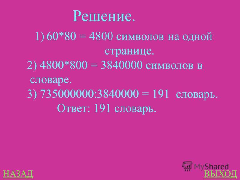 Как устроен компьютер 500 В словаре 800 страниц, на каждой странице 80 строк, в каждой строке 60 символов. Сколько словарей русского языка вместится на лазерный диск размером 735000000 символов.