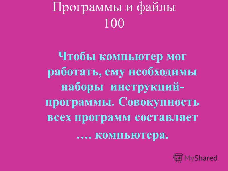 НАЗАДВЫХОД Решение. 1)60*80 = 4800 символов на одной странице. 2) 4800*800 = 3840000 символов в словаре. 3) 735000000:3840000 = 191 словарь. Ответ: 191 словарь.