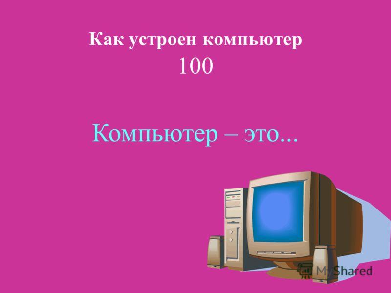 Информатика Как устроен компьютер 100200300400500 Программы и файлы 100200300400500 Заниматель- ные задачи 100200300400500 Хранение информации и ее носители 100200300400500 В мире кодов 100200300400500 ВЫХОД