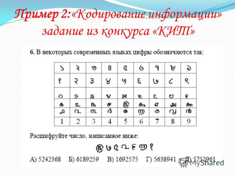 Пример 2:«Кодирование информации» задание из конкурса «КИТ»