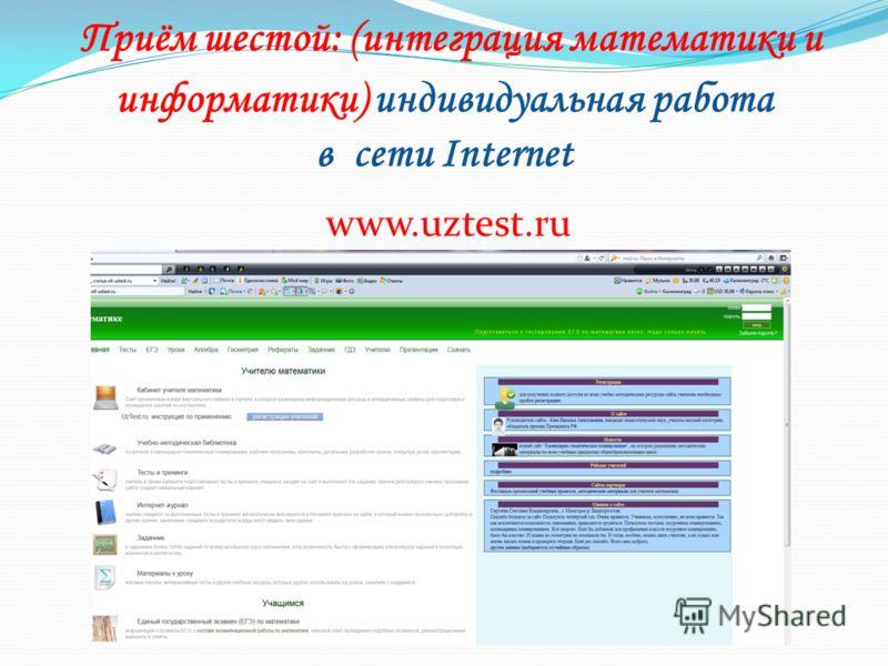Приём шестой: (интеграция математики и информатики) индивидуальная работа в сети Internet www.uztest.ru