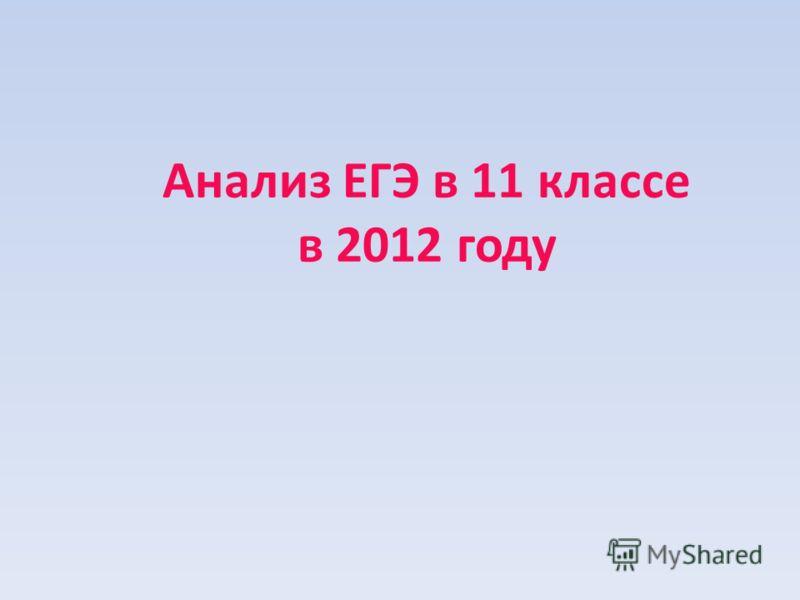 Анализ ЕГЭ в 11 классе в 2012 году