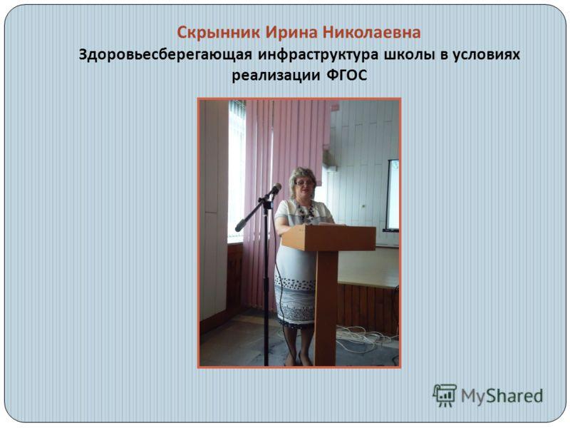 Скрынник Ирина Николаевна Здоровьесберегающая инфраструктура школы в условиях реализации ФГОС
