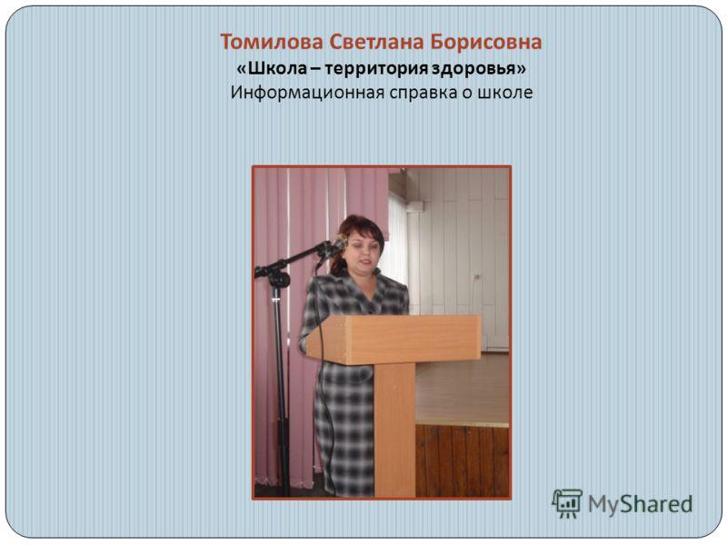 Томилова Светлана Борисовна « Школа – территория здоровья » Информационная справка о школе