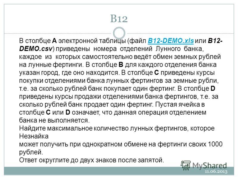 В12 11.06.2013 В столбце А электронной таблицы (файл B12-DEMO.xls или B12- DEMO.csv) приведены номера отделений Лунного банка, каждое из которых самостоятельно ведёт обмен земных рублей на лунные фертинги. В столбце B для каждого отделения банка указ