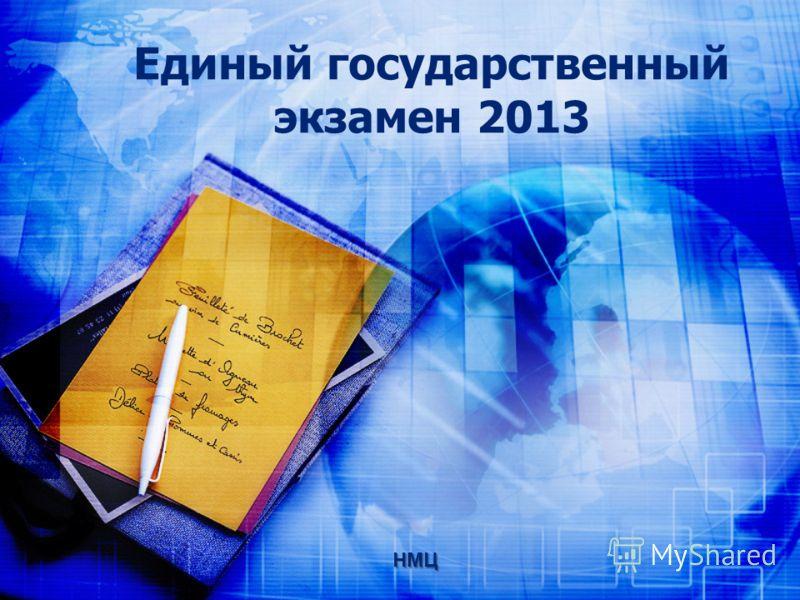 Единый государственный экзамен 2013 НМЦ