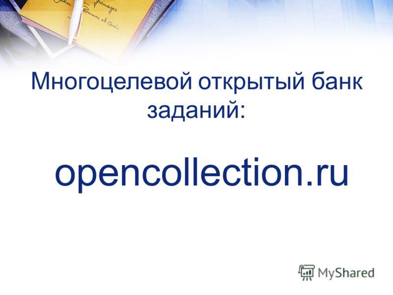 Многоцелевой открытый банк заданий: opencollection.ru
