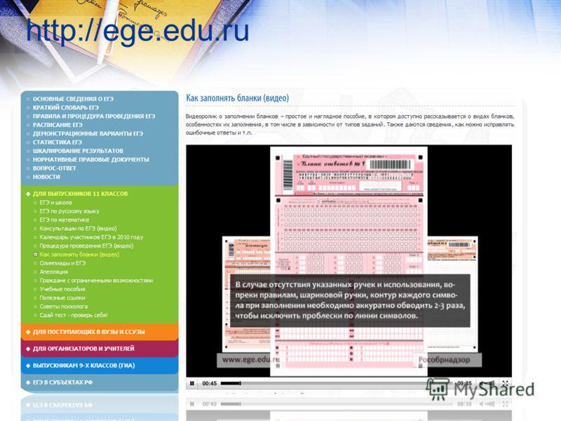 http://ege.edu.ru