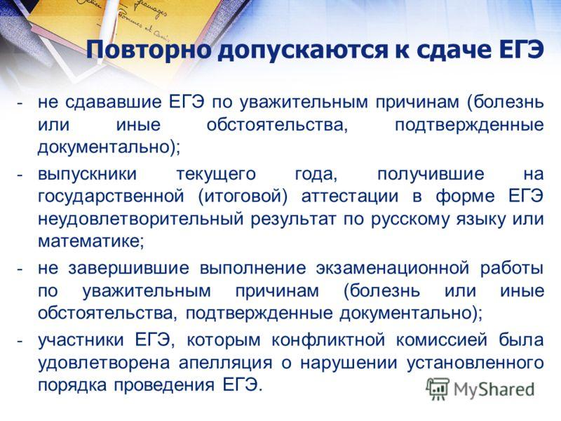 - не сдававшие ЕГЭ по уважительным причинам (болезнь или иные обстоятельства, подтвержденные документально); - выпускники текущего года, получившие на государственной (итоговой) аттестации в форме ЕГЭ неудовлетворительный результат по русскому языку