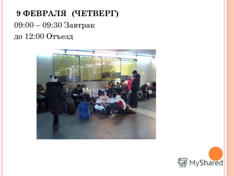 9 ФЕВРАЛЯ (ЧЕТВЕРГ) 09:00 – 09:30 Завтрак до 12:00 Отъезд