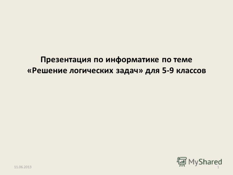 Презентация по информатике по теме «Решение логических задач» для 5-9 классов 11.06.20131