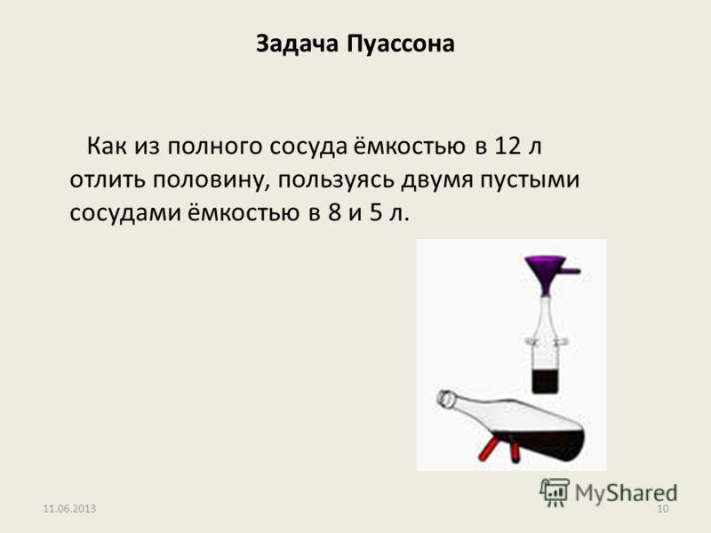 Задача Пуассона Как из полного сосуда ёмкостью в 12 л отлить половину, пользуясь двумя пустыми сосудами ёмкостью в 8 и 5 л. 11.06.201310